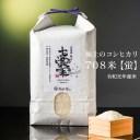 【ふるさと納税】極上のコシヒカリ 708米【蛍】 5kg 令