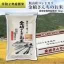 【ふるさと納税】皇室新嘗祭献穀米 金崎さんちのお米 5kg