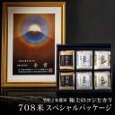 【ふるさと納税】極上のコシヒカリ 708米 スペシャルパッケ