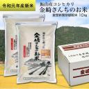 【ふるさと納税】 皇室新嘗祭献穀米 金崎さんちのお米 10k