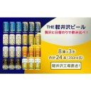 【ふるさと納税】飲み比べセット24缶THE軽井沢ビール 【お酒・ビール・酒・地ビール・クラフトビール】