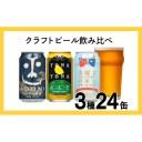 【ふるさと納税】クラフトビール飲み比べセット 3種24缶セッ