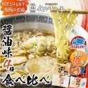 【ふるさと納税】ラーメン 拉麺 醤油 麺の清水屋 食べ比べセ