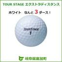 【ふるさと納税】ゴルフボール ブリヂストンゴルフ TOUR STAGE エクストラディスタンス ホワイト なんと!3ダース