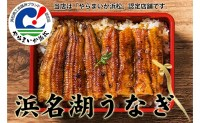 【ふるさと納税】浜名湖うなぎ(SF03)長蒲焼+刻み+肝焼き