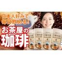 【ふるさと納税】レギュラーコーヒー(挽豆)500g×8袋 4