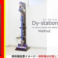 【ふるさと納税】DYSON(ダイソン)コードレスクリーナー収