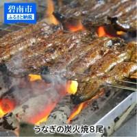 【ふるさと納税】創業大正九年 三河一色産うなぎの炭火焼 8尾