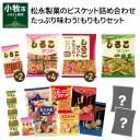 【ふるさと納税】松永製菓のビスケット詰め合わせ【たっぷり味わ
