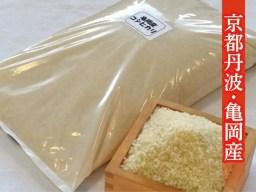 【ふるさと納税】コシヒカリ発祥のルーツ・ふるさと亀岡より亀岡