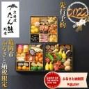 【ふるさと納税】【緊急支援品】【先行予約】<京料理 たん熊北