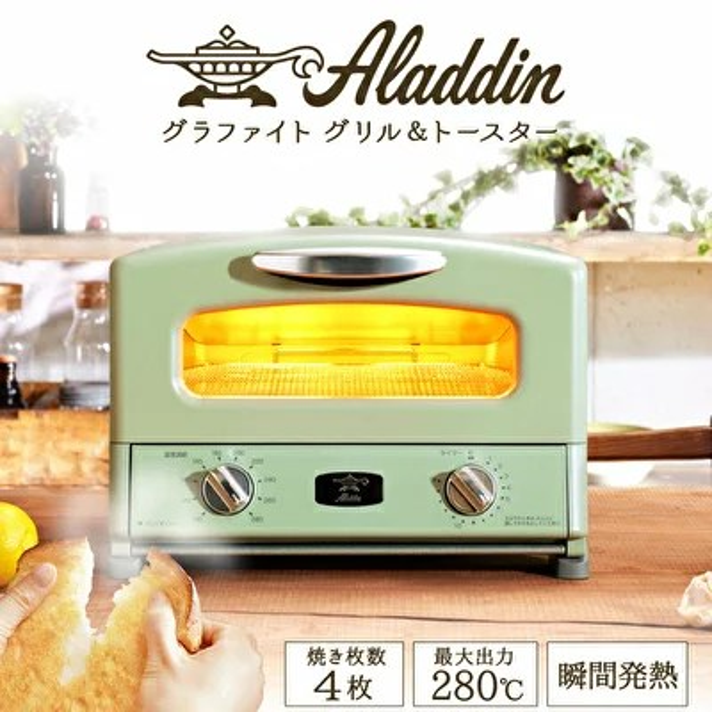 【ふるさと納税】【約1〜2ヶ月後お届け】アラジン グラファイトグリル&トースター【4枚焼】(グリーン