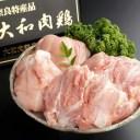 【ふるさと納税】「大和肉鶏」もも・ムネ詰め合わせセット