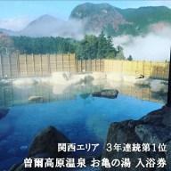 【ふるさと納税】3年連続第1位大人気温泉「お亀の湯」 温泉入