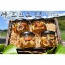 【ふるさと納税】ナッツ・ドライフルーツの蜂蜜漬4種セット【峠