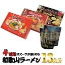【ふるさと納税】和歌山ラーメン4種セット