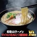 【ふるさと納税】 和歌山ラーメン とんこつ醤油味 2食入×5