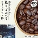 【ふるさと納税】極上の甘みと香りの 珈琲 400g【珈琲ドリ