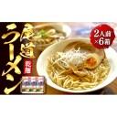 【ふるさと納税】乾麺の<尾道ラーメン>2人前を6箱セット