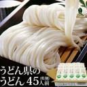 【ふるさと納税】本場 讃岐うどん 乾麺【うどん県のうどん】4