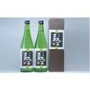 【ふるさと納税】本格焼酎小豆島 島っこ2本セット 【お酒・酒・焼酎】