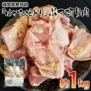 【ふるさと納税】福岡県産地鶏「はかた地どり」ぶつ切り肉(約1