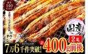 【ふるさと納税】AU-043【当店オリジナル味付け】九州産・