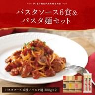【ふるさと納税】ピエトロの「パスタ6食&パスタ麺セット」人気