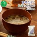 【ふるさと納税】博多なすとねぎのお味噌汁 30個セット 味噌