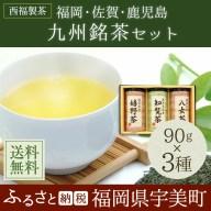 【ふるさと納税】九州銘茶セット N-40 福岡 佐賀 鹿児島