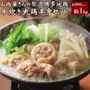 【ふるさと納税】お肉屋さんの 贅沢 博多地鶏 水炊き 丸鶏半