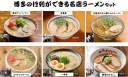 【ふるさと納税】博多の行列ができる名店ラーメン6種×2(計1