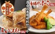 【ふるさと納税】AB37.桐島珍味おすすめセットA【唐揚げふ