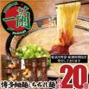 【ふるさと納税】一蘭ラーメン食べ比べセット 20食 とんこつ