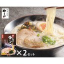 【ふるさと納税】【やまや】博多長浜ラーメン 3食入×2個セッ