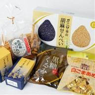 【ふるさと納税】人気急上昇のごま商品☆オニザキ 人気の茶菓子