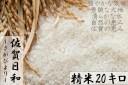 【ふるさと納税】【R元年産米】佐賀県産『さがびより(精米20