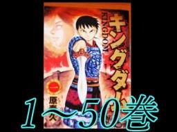 【ふるさと納税】J-039 【漫画】人気連載コミック本「キン