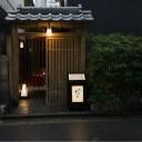 【ふるさと納税】隠れ家料亭 南青山