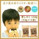 【ふるさと納税】【無洗米】夢しずく10kg(5kg×2袋)【