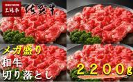 【ふるさと納税】贅沢 和牛切り落とし 2.2kg おすすめ