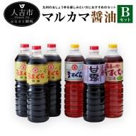 【ふるさと納税】マルカマ醤油 Bセット うまくち醤油3本 甘