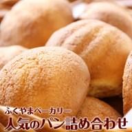 【ふるさと納税】荒尾名物★ふくやまベーカリー 人気のパン 詰