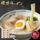 【ふるさと納税】桂花ラーメン 16食入 2食×8袋 熊本ラー