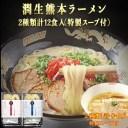 【ふるさと納税】潤生「熊本ラーメン」セット12食入り