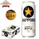 【ふるさと納税】サッポロ 生ビール 黒ラベル 500ml×2
