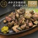 【ふるさと納税】みやざき地頭鶏炭火焼セット(合計450g)