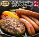 【ふるさと納税】粗挽きウィンナー2kg(県産豚肉使用)&牛ハ