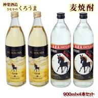 【ふるさと納税】神楽酒造の人気No.1 麦焼酎セット 25度