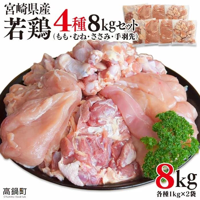 【ふるさと納税】<宮崎県産若鶏4種 総重量8kgセット>※1か月以内に順次出荷します。 鶏肉 もも むね ささ...